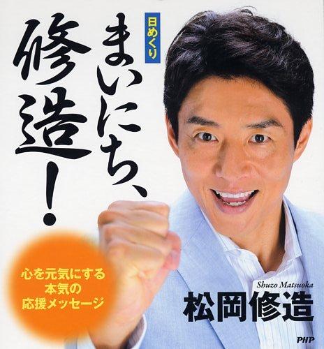 image_syuzomatsuoka1