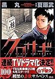 クロサギ 2―戦慄の詐欺サスペンス (ヤングサンデーコミックス)