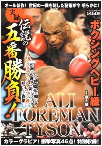 ボクシングヘビー級 伝説の五番勝負! (バンブー・コミックス)