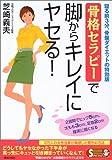 骨格セラピーで脚からキレイにヤセる!—寝る前3分、骨盤ダイエットの特効版 (SEISHUN SUPER BOOKS SPECIAL)