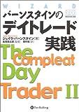 バーンスタインのデイトレード実践/The Compleat Day Trader II (ウィザード・ブックシリーズ) [単行本] / ジェイク・バーンスタイン, 長尾 慎太郎, 岡村 桂 (著); パンローリング (刊)