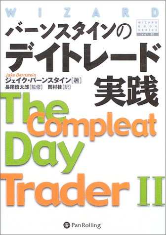COMPLEAT DAY TRADER PDF THE