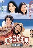 虹をつかむ男 南国奮斗篇(DVD)