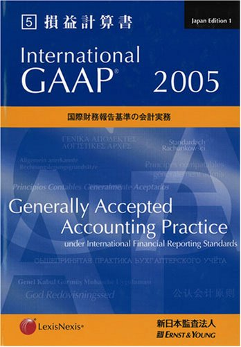 International GAAP 2005(第5巻)損益計算書