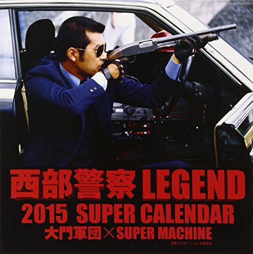 西部警察LEGEND 2015 SUPER CALENDAR 大門軍団×SUPER MACHINE ([カレンダー])