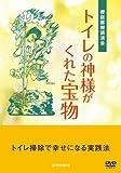 「トイレの神様がくれた宝物」櫻庭露樹講演会 [DVD]