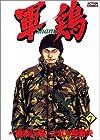 軍鶏 第7巻 2000-04発売
