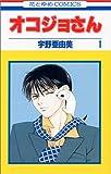 オコジョさん (1) (花とゆめCOMICS)