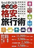 ニッポン格安旅行術—もっと安くなる! (コスモ文庫)