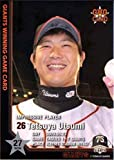 2009年 読売ジャイアンツ GWGカード 内海哲也 (2009.05.23)