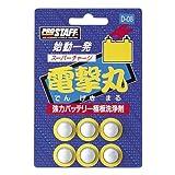 PROSTAFF(プロスタッフ) バッテリー強化液 スーパーチャージ電撃丸 D08