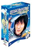 山田太郎ものがたり ~貧窮貴公子~ DVD-BOX / ヴィック・チョウ