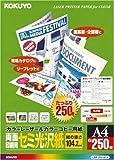 KOKUYO カラーレーザー&カラーコピー用紙(両面印刷用・セミ光沢紙) A4 250枚 LBP-FH1815