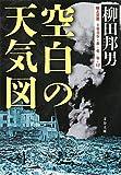 空白の天気図―核と災害1945・8・6/9・17 (文春文庫)