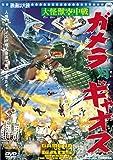 大怪獣空中戦 ガメラ対ギャオス [DVD] / 特撮(映像) (出演)