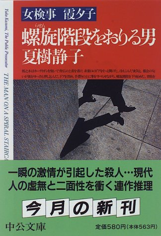 螺旋階段をおりる男 (中公文庫―女検事 霞夕子)