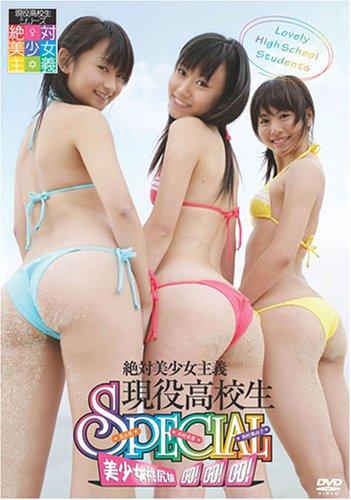 絶対美少女主義 現役高校生 SPECIAL 美少女桃尻娘GO!GO!GO! [DVD]