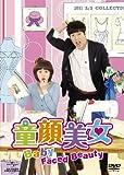 童顔美女 DVD-SET2