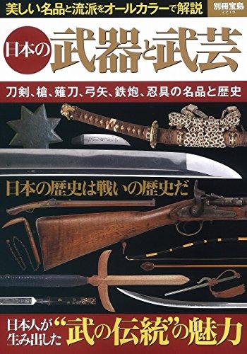 日本の武器と武芸 (別冊宝島 2219)