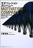 モチベーションカンパニー—組織と個人の再生をめざすモチベーションエンジニアリングのすべて
