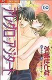 アレグロ・アジタート 2 (フラワーコミックス)