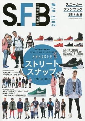 スニーカーファンブック2017 A/W