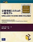 企業情報システムの一般モデル―UMLによるビジネス分析と情報システムの設計 (Object Technology Series)