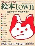 クレヨンハウス絵本town—読者のおすすめ絵本ガイド
