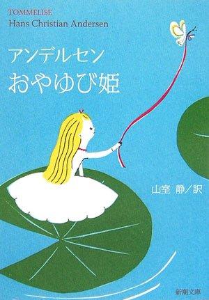 おやゆび姫―アンデルセン童話集〈2〉