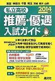 首都圏私立高校推薦・優遇入試ガイド2014年度用