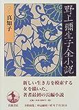 野上弥生子全小説 (7)