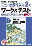 ニューホライズン2年ワーク&テスト 東京書籍版