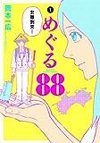 めぐる88(1) (電撃ジャパンコミックス)