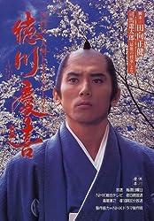 徳川慶喜―司馬遼太郎『最後の将軍』より