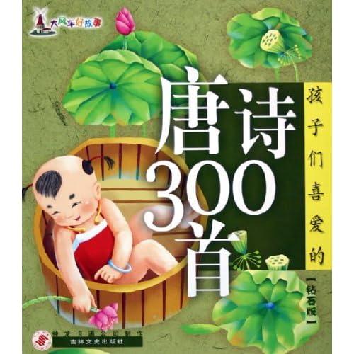 宝宝学唐诗300首mp3下载