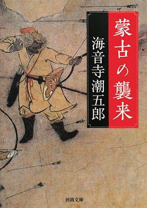 蒙古の襲来