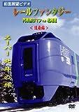 レールファンタジー 汽車旅ロマン IN 北海道 道南編 スーパー北斗の旅 [DVD]