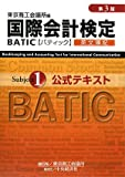 BATIC Subject1公式テキスト 第3版―英文簿記