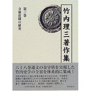 竹内理三著作集〈第3巻〉寺領荘園の研究