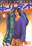ホーリーランド (6) (Jets comics (970))