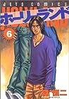 ホーリーランド 第6巻 2003年09月29日発売