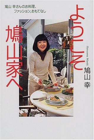 ようこそ鳩山家へ—鳩山幸さんのお料理、ファッション、おもてなし