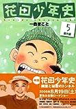 花田少年史 (5) (モーニングKC (1523))
