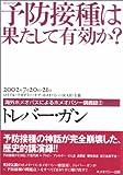 予防接種は果たして有効か? (海外ホメオパスによるホメオパシー講義録 (2)) (海外ホメオパスによるホメオパシー講義録 (2))