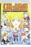 幻獣の國物語 11 (ミッシィコミックス)