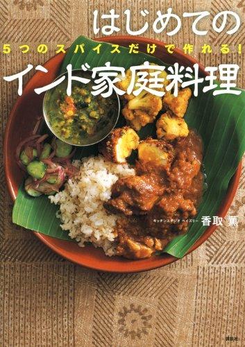 ネタリスト(2019/05/07 09:00)インド人が驚く日本の「ナン」独自すぎる進化