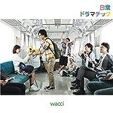 日常ドラマチック(初回生産限定盤A)(DVD付)