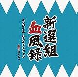 NHK BS時代劇 新選組血風録 オリジナルサウンドトラック