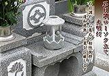 墓石と相性抜群石目調の風防ロウソク立て 光明灯 【墓用仏具】