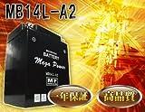 バイク バッテリー GSX-R1100 型式 GV73A 一年保証 HB14L-A2 密閉式